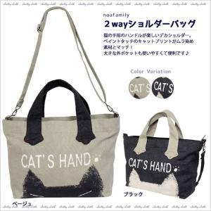 2WAYショルダーバック (ノアファミリー猫グッズ ネコ雑貨 ねこ柄)  051-A601|chatty-cloth