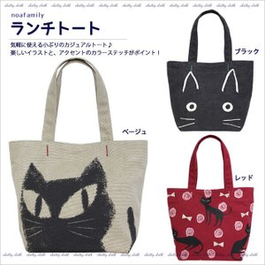 【ネコポスorゆうパケット可】ランチトート (ノアファミリー猫グッズ ネコ雑貨 ねこ柄)  051-A602|chatty-cloth