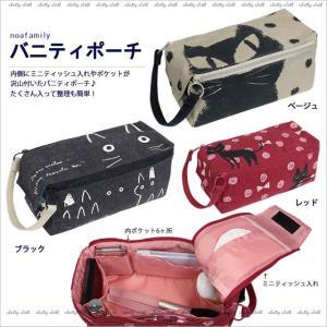【ネコポスorゆうパケット可】バニティポーチ (ノアファミリー猫グッズ ネコ雑貨 ねこ柄)  051-A603|chatty-cloth