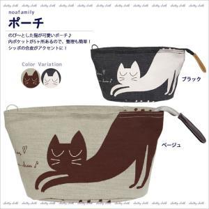 【ネコポスorゆうパケット可】ポーチ (ノアファミリー猫グッズ ネコ雑貨 ねこ柄)  051-A605|chatty-cloth