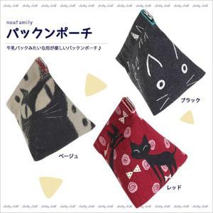 [ネコポスorゆうパケット可] パックンポーチ (ノアファミリー猫グッズ ネコ雑貨 ねこ柄)  051-A606|chatty-cloth