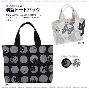 横型トートバッグ (ノアファミリー猫グッズ ネコ雑貨 ねこ柄)  051-A617|chatty-cloth