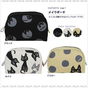 【ネコポスorゆうパケット可】メイクポーチ (ノアファミリー猫グッズ ネコ雑貨 ねこ柄)  051-A619|chatty-cloth
