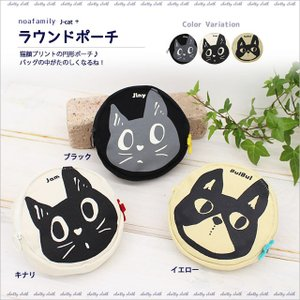 【ネコポスorゆうパケット可】ラウンドポーチ (ノアファミリー猫グッズ ネコ雑貨 ねこ柄)  051-A620|chatty-cloth
