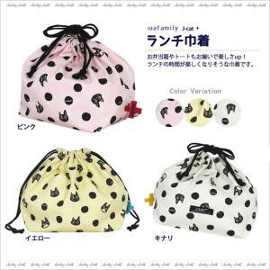 [ネコポスorゆうパケット可] ランチ巾着 (ノアファミリー猫グッズ ネコ雑貨 ねこ柄)  051-A623|chatty-cloth