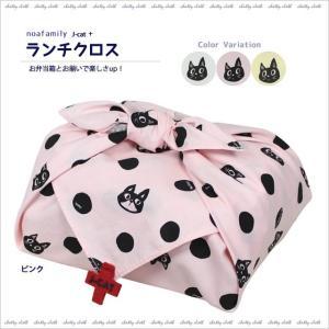 [ネコポスorゆうパケット可] ランチクロス (ノアファミリー猫グッズ ネコ雑貨 ねこ柄)  051-A624|chatty-cloth