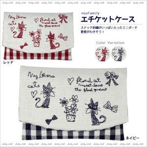 [ネコポスorゆうパケット可] エチケットケース (ノアファミリー猫グッズ ネコ雑貨 ねこ柄)  051-A630|chatty-cloth
