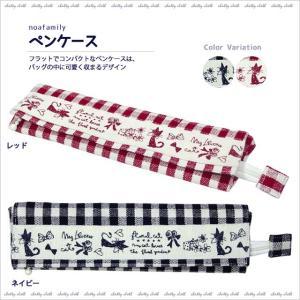 【ネコポスorゆうパケット可】ペンケース (ノアファミリー猫グッズ ネコ雑貨 ねこ柄)  051-A631|chatty-cloth