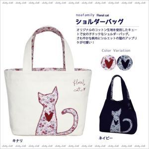[ネコポスorゆうパケット可] ショルダーバック (ノアファミリー猫グッズ ネコ雑貨 ねこ柄)  051-A632|chatty-cloth