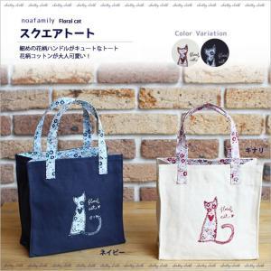 [ネコポスorゆうパケット可] スクエアトート (ノアファミリー猫グッズ ネコ雑貨 ねこ柄) フローラルキャット 051-A633|chatty-cloth