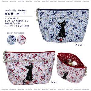 ギャザーポーチ (ノアファミリー猫グッズ ネコ雑貨 ねこ柄) フローラルキャット  051-A635|chatty-cloth