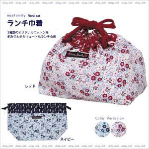 [ネコポスorゆうパケット可] ランチ巾着 (ノアファミリー猫グッズ ネコ雑貨 ねこ柄) フローラルキャット  051-A640|chatty-cloth