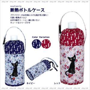 断熱ボトルケース (ノアファミリー猫グッズ ネコ雑貨 ねこ柄) フローラルキャット  051-A641|chatty-cloth