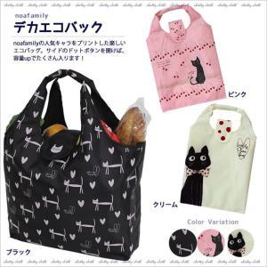 【ネコポスorゆうパケット可】デカエコバッグ (ノアファミリー猫グッズ ネコ雑貨 ねこ柄)  051-A642|chatty-cloth