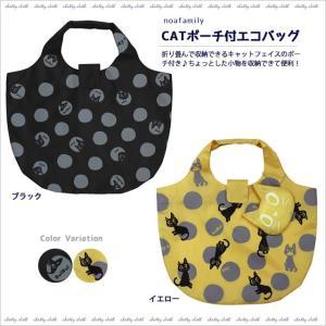 【ネコポスorゆうパケット可】CATポーチ付エコバッグ (ノアファミリー猫グッズ ネコ雑貨 ねこ柄)  051-A643|chatty-cloth