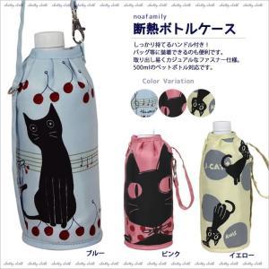 断熱ボトルケース (ノアファミリー猫グッズ ネコ雑貨 ねこ柄)  051-A645|chatty-cloth