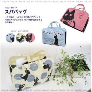 [ネコポスorゆうパケット可] スパバッグ (ノアファミリー猫グッズ ネコ雑貨 ねこ柄)  051-A646|chatty-cloth