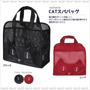 [ネコポスorゆうパケット可] CATスパバッグ (ノアファミリー猫グッズ ネコ雑貨 ねこ柄)  051-A647|chatty-cloth