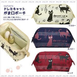 【ネコポスorゆうパケット可】ドレミキャット がま口ポーチ (ノアファミリー猫グッズ ネコ雑貨 ねこ柄)  051-a652|chatty-cloth
