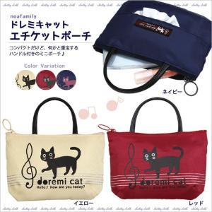 [ネコポスorゆうパケット可] ドレミキャット エチケットポーチ (ノアファミリー猫グッズ ネコ雑貨 ねこ柄)  051-a653|chatty-cloth
