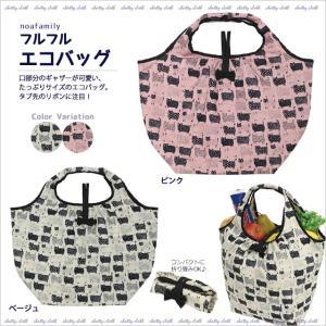 [ネコポスorゆうパケット可] フルフル エコバッグ (ノアファミリー猫グッズ ネコ雑貨 ねこ柄)  051-a658|chatty-cloth