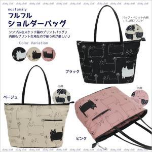 フルフル ショルダーバッグ (ノアファミリー猫グッズ ネコ雑貨 ねこ柄)  051-a659|chatty-cloth