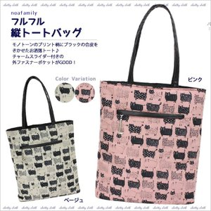 [ネコポスorゆうパケット可] フルフル 縦トートバッグ (ノアファミリー猫グッズ ネコ雑貨 ねこ柄)  051-a660|chatty-cloth