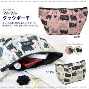 【ネコポスorゆうパケット可】フルフル タックポーチ (ノアファミリー猫グッズ ネコ雑貨 ねこ柄)  051-a662|chatty-cloth