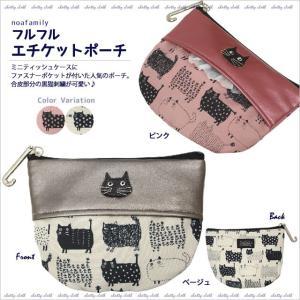 [ネコポスorゆうパケット可] フルフル エチケットポーチ (ノアファミリー猫グッズ ネコ雑貨 ねこ柄)  051-a664|chatty-cloth