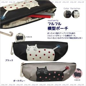 [ネコポスorゆうパケット可] フルフル 横型ポーチ (ノアファミリー猫グッズ ネコ雑貨 ねこ柄)  051-a665|chatty-cloth
