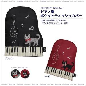 [ネコポスorゆうパケット可] ピアノ型ポケットティッシュカバー (ノアファミリー猫グッズ ネコ雑貨 ねこ柄)  051-A668|chatty-cloth
