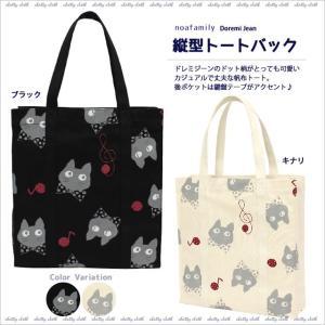 ドレミジーン 縦型トートバッグ (ノアファミリー猫グッズ ネコ雑貨 ねこ柄)  051-A669|chatty-cloth