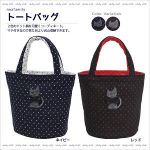 【ネコポスorゆうパケット可】トートバッグ (ノアファミリー猫グッズ ネコ雑貨 ねこ柄)  051-A672|chatty-cloth