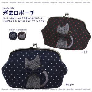 [ネコポスorゆうパケット可] がま口ポーチ (ノアファミリー猫グッズ ネコ雑貨 ねこ柄)  051-A673|chatty-cloth