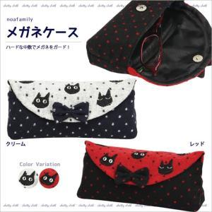 メガネケース (ノアファミリー猫グッズ ネコ雑貨 ねこ柄)  051-A674|chatty-cloth