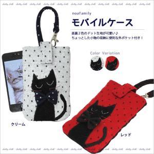 【ネコポスorゆうパケット可】モバイルケース (ノアファミリー猫グッズ ネコ雑貨 ねこ柄)  051-A675|chatty-cloth