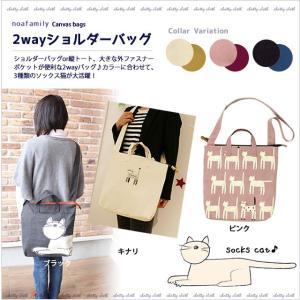 2wayショルダーバッグ (ノアファミリー猫グッズ ネコ雑貨 ねこ柄) socks cat  051-A677|chatty-cloth