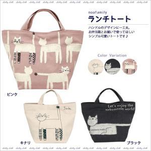 【ネコポスorゆうパケット可】ランチトート (ノアファミリー猫グッズ ネコ雑貨 ねこ柄)  051-A678|chatty-cloth