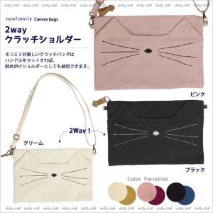 [ネコポスorゆうパケット可] CAT2Wayクラッチショルダー (ノアファミリー猫グッズ ネコ雑貨 ねこ柄)  051-A680|chatty-cloth