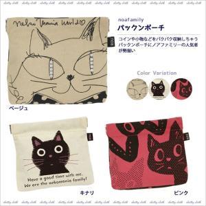 【ネコポスorゆうパケット可】パックンポーチ (ノアファミリー猫グッズ ネコ雑貨 ねこ柄)  051-A683|chatty-cloth