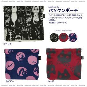【ネコポスorゆうパケット可】パックンポーチ (ノアファミリー猫グッズ ネコ雑貨 ねこ柄)  051-A684|chatty-cloth