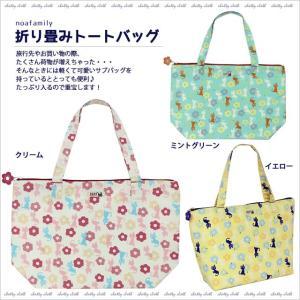 [ネコポスorゆうパケット可] 折り畳みトートバッグ (ノアファミリー猫グッズ ネコ雑貨 ねこ柄) J-cat flower 051-A685 chatty-cloth