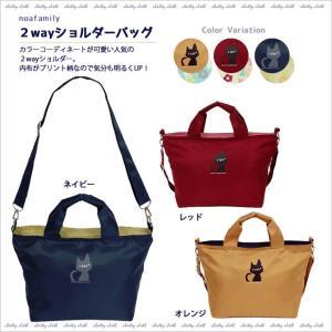 2wayショルダーバッグ (ノアファミリー猫グッズ ネコ雑貨 ねこ柄)  051-A686|chatty-cloth