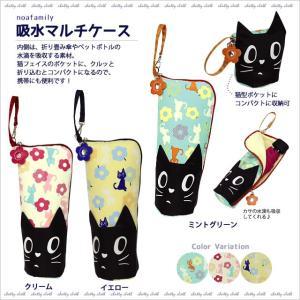 吸水マルチケース (ノアファミリー猫グッズ ネコ雑貨 ねこ柄)J-cat flower 051-A692|chatty-cloth