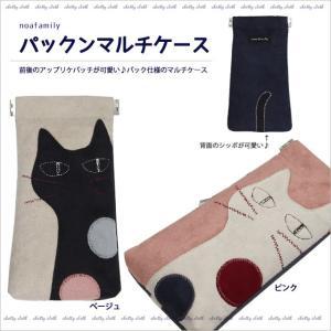 【ネコポスorゆうパケット可】パックンマルチケース (ノアファミリー猫グッズ ネコ雑貨 ねこ柄)  051-A717 2016AW|chatty-cloth
