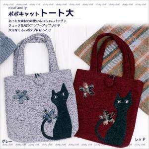 ポポキャットトート大 (ノアファミリー猫グッズ ネコ雑貨 ねこ柄)  051-A723 2016AW|chatty-cloth