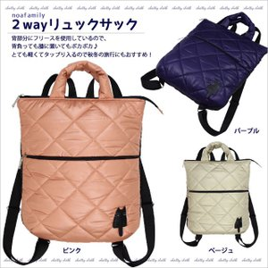 2wayリュックサック (ノアファミリー猫グッズ ネコ雑貨 ねこ柄)  051-A725 2016AW|chatty-cloth