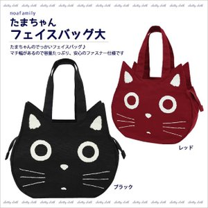 たまちゃんフェイスバッグ大 (ノアファミリー猫グッズ ネコ雑貨 ねこ柄)  051-A740|chatty-cloth
