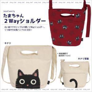[ネコポスorゆうパケット可] たまちゃん2Wayショルダー (ノアファミリー猫グッズ ネコ雑貨 ねこ柄)  051-A743|chatty-cloth