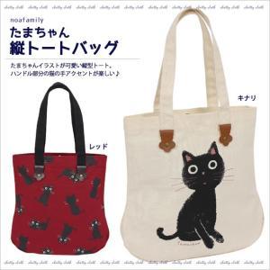 [ネコポスorゆうパケット可] たまちゃん縦トートバッグ (ノアファミリー猫グッズ ネコ雑貨 ねこ柄)  051-A744|chatty-cloth